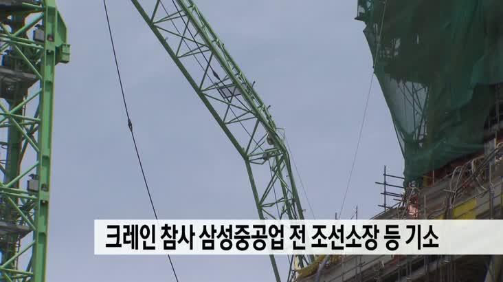 크레인 참사 삼성중공업 전 조선소장 등 기소