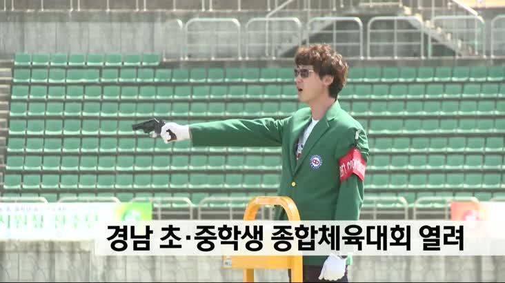 경남 초중학생 종합체육대회 열려