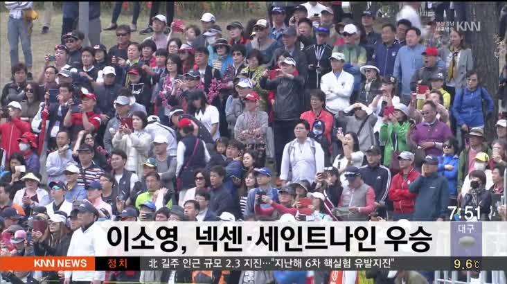 이소영, 넥센-세인트나인 우승