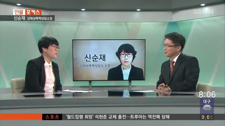 인물포커스 신순재 김해성폭력상담소 소장