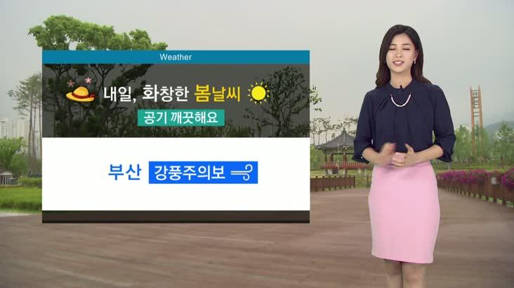 뉴스아이 날씨 4월24일(화)