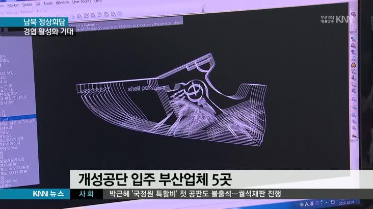남북정상회담,개성공단 재개 기대감