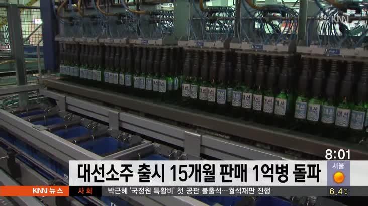 대선소주 출시 15개월 판매 1억병 돌파