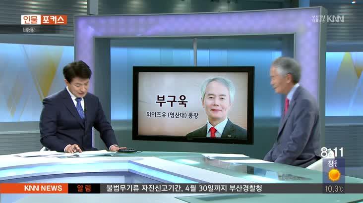 """《인물포커스》부구욱 영산대총장-5'48"""""""