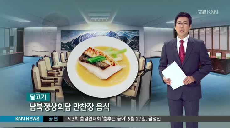 """앵커리포트-남북정상회담 """"달고기와 문어 그리고 봉하쌀"""""""