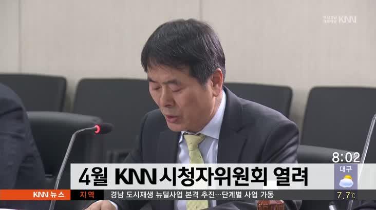 4월 KNN시청자위원회 열려