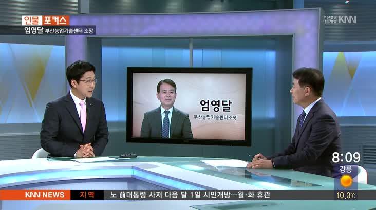 《인물포커스》엄영달 부산농업기술센터 소장