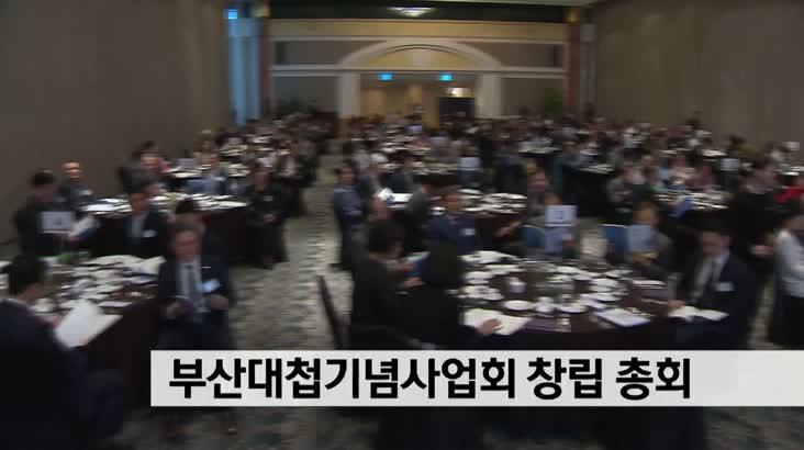 부산대첩기념 사업회 창립 총회