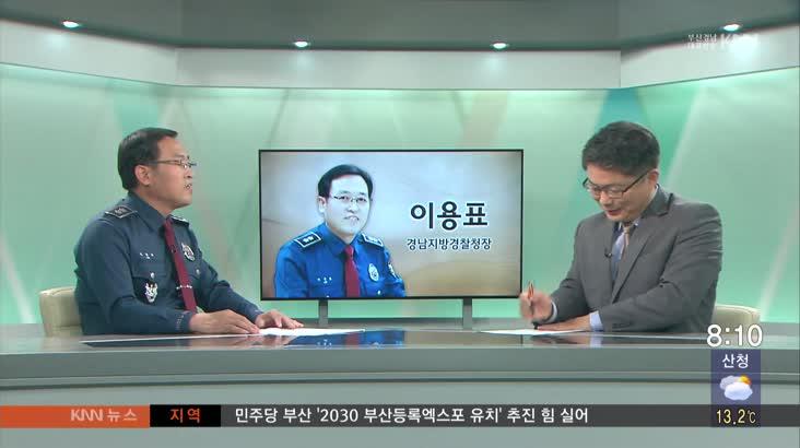 인물포커스-이용표 경남지방경찰청장