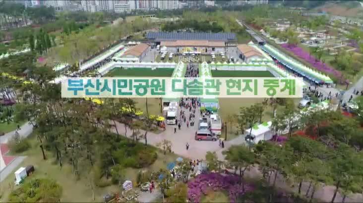 (04/26 방영) 2018 특집 제14회 부산도시농업박람회