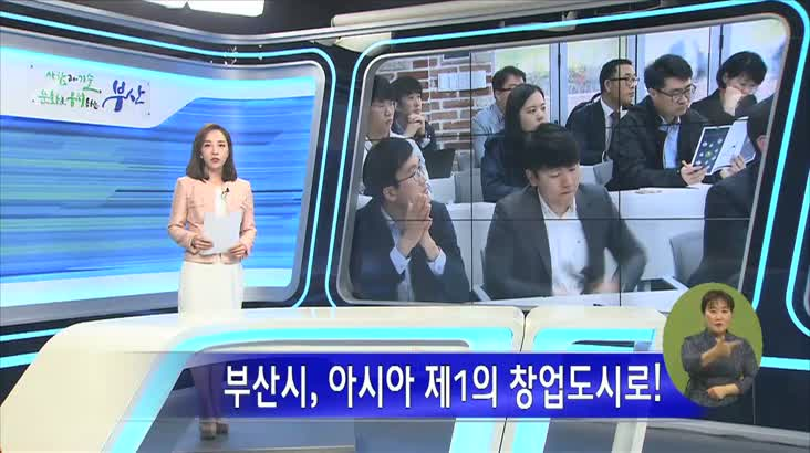 부산시, 아시아 제1의 창업도시로!