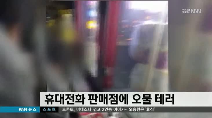 60대, 휴대전화 판매점에 오물 테러