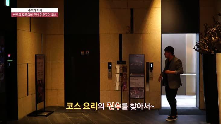 (05/01 방영) 해운대 경복궁 ☎051-742-1236