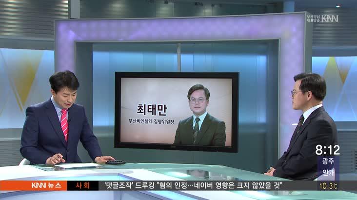 《인물포커스》 최태만 부산비엔날레 집행위원장