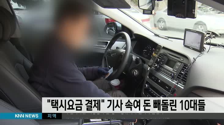 택시요금 결제한다며 기사 속여 돈 빼돌린 10대들 검거