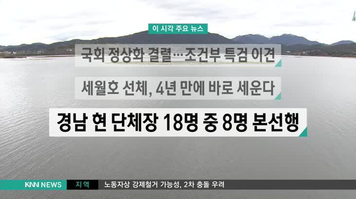 (05/07 방영) 뉴스와건강