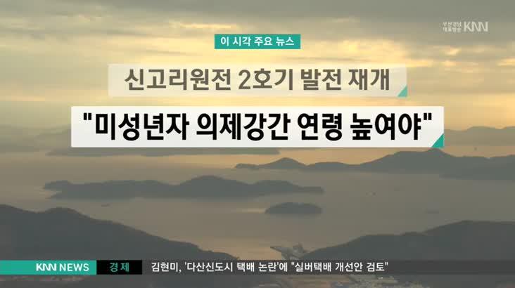 (05/04 방영) 뉴스와건강