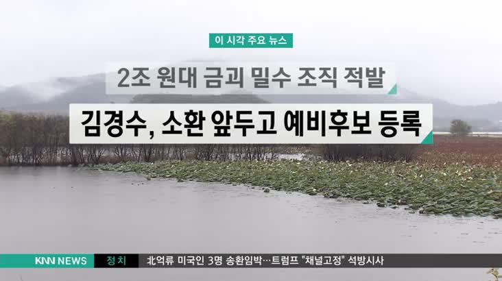 (05/03 방영) 뉴스와건강