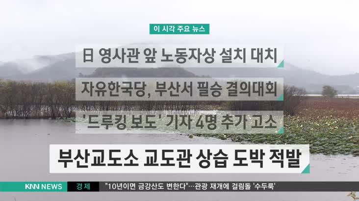 (05/01 방영) 뉴스와건강