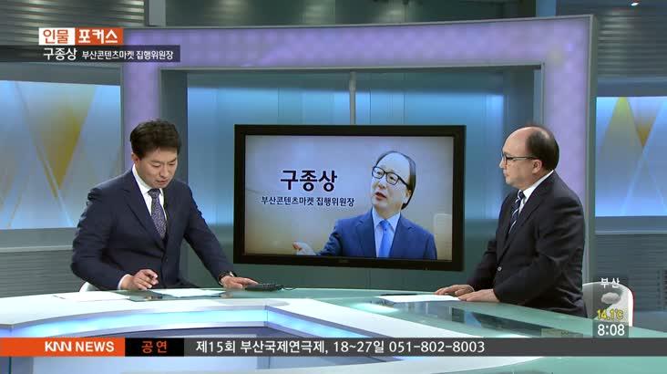 """《인물포커스》 구종상 부산콘텐츠마켓 집행위원장 7'33""""(5/8/화 방송용)"""
