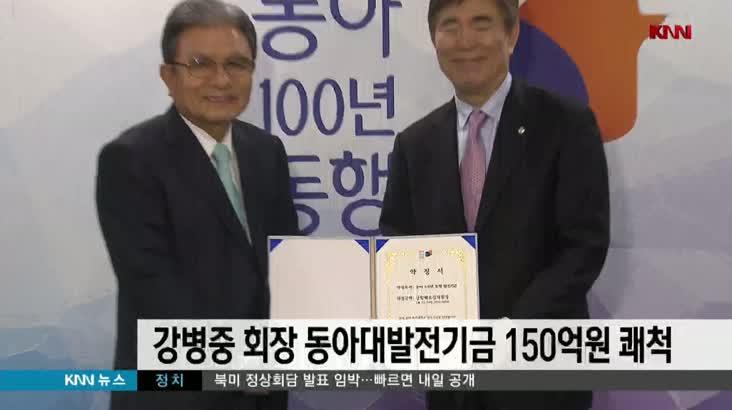 강병중 회장 동아대발전기금 150억원 쾌척