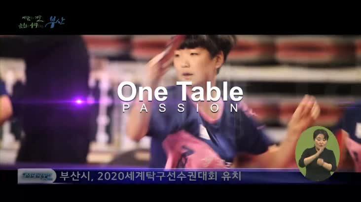 2020년 세계탁구선수권대회 부산서 개최