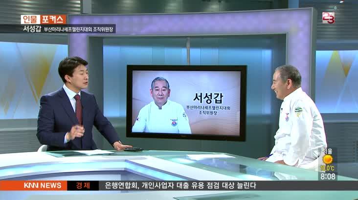 《인물포커스》 서성갑 부산마리나셰프챌린지 조직위원장