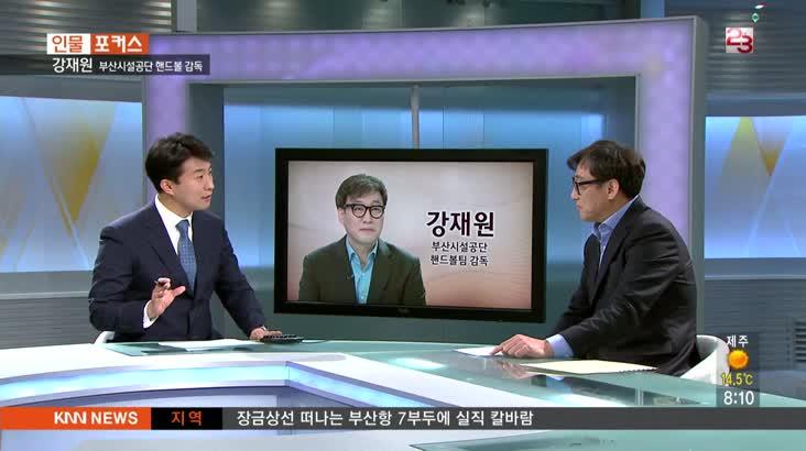 《인물포커스》 강재원 부산시설공단 핸드볼 감독
