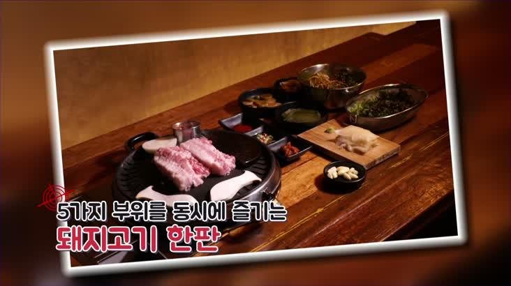(05/08 방영) 해운대 하하와 김종국의 401정육식당 ☎051-747-5401