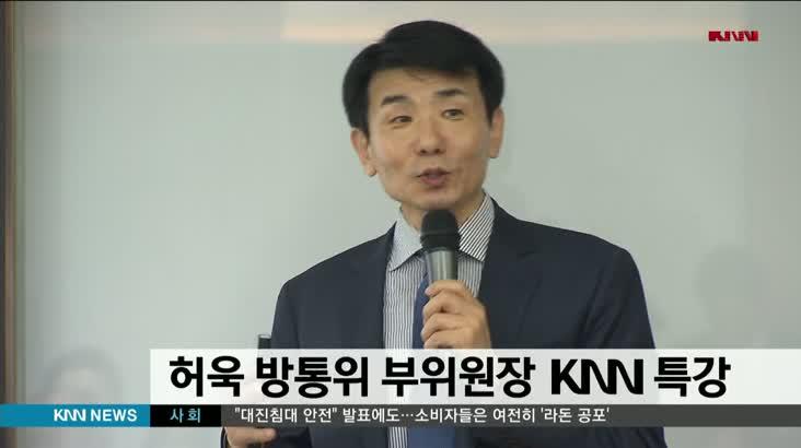 허욱 방통위 부위원장 KNN 특강 개최