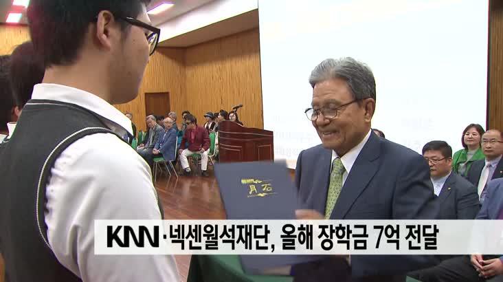 KNN* 넥센월석재단 상반기 장학금 수여 일정 마쳐