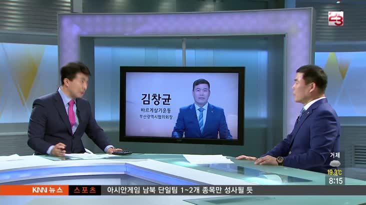 [인물포커스 자막] 김창균 바르게살리기협회 회장