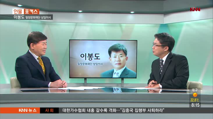 인물포커스-이봉도 밀양문화재단 상임이사