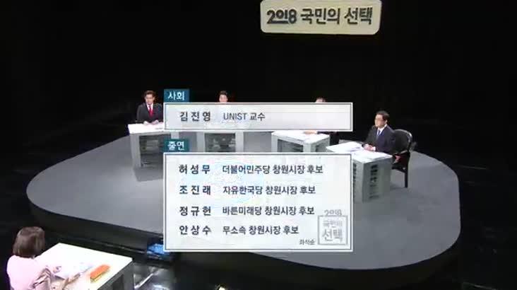 (05/15 방영) 2018국민의선택창원시장예비후보토론회