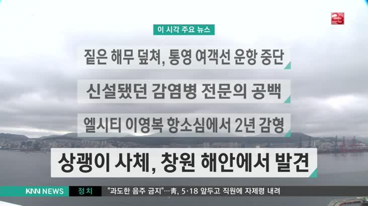 (05/17 방영) 뉴스와건강