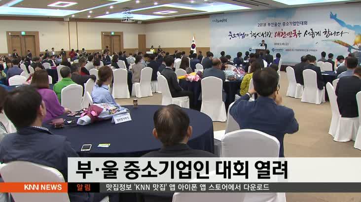 부*울 중소기업인 대회 개최