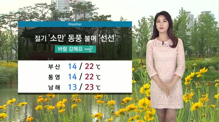 뉴스아이 날씨 5월20일(일)