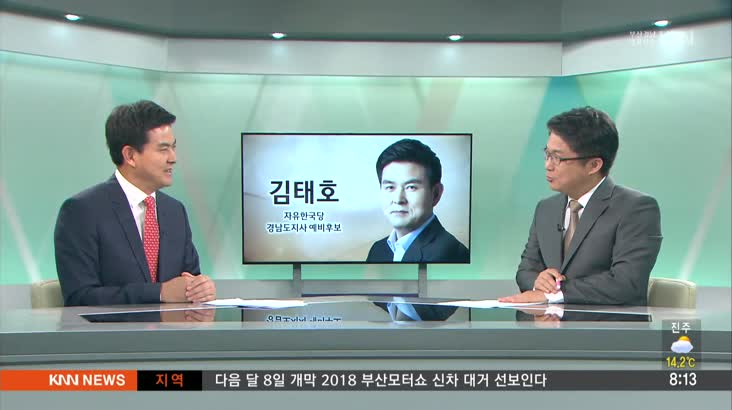 인물포커스-김태호 자유한국당 경남도지사 예비후보