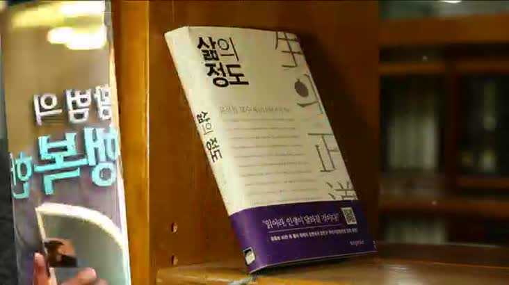 (05/20 방영) 삶의 정도 (노찬용/학교법인 성심학원 이사장)