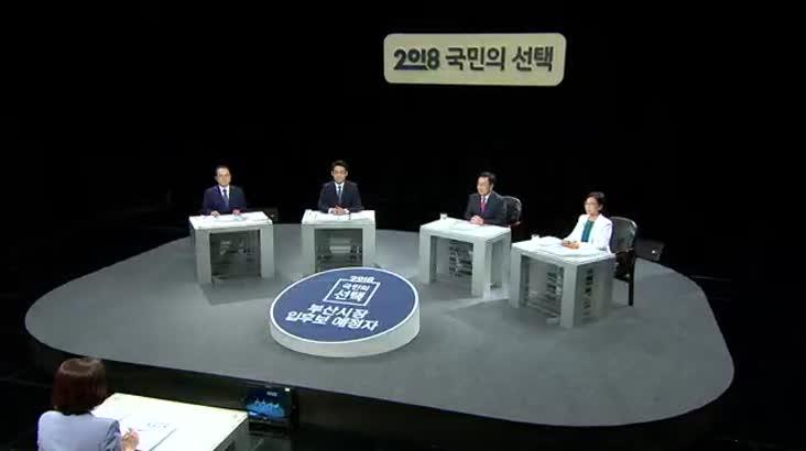 (05/17 방영) 2018 국민의 선택 부산시장 입후보 예정자 초청토론회