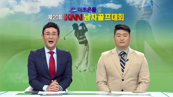 (05/19 방영) 더조은몰배 제20회 KNN 골프대회