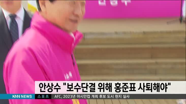 """보수단결 위해서라면 홍준표 대표 사퇴해야"""""""