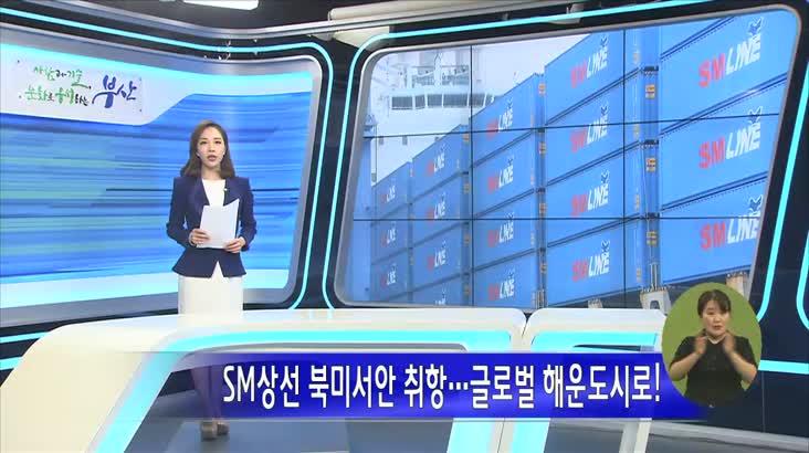 SM상선 북미서안 취향… 글로벌 해운도시로!