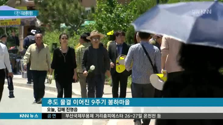 노무현 전 대통령 9주기 추도식 열려