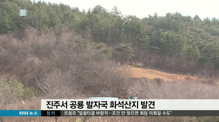진주 정촌 뿌리산단서 공룡화석 발견