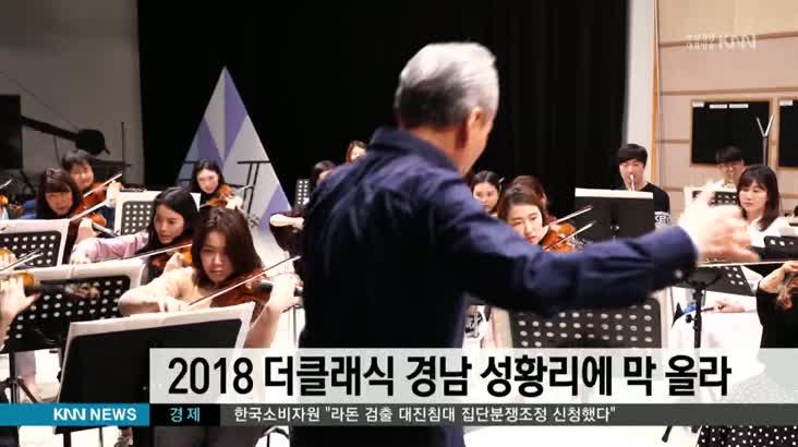 2018 더클래식 경남 성황리에 막올라