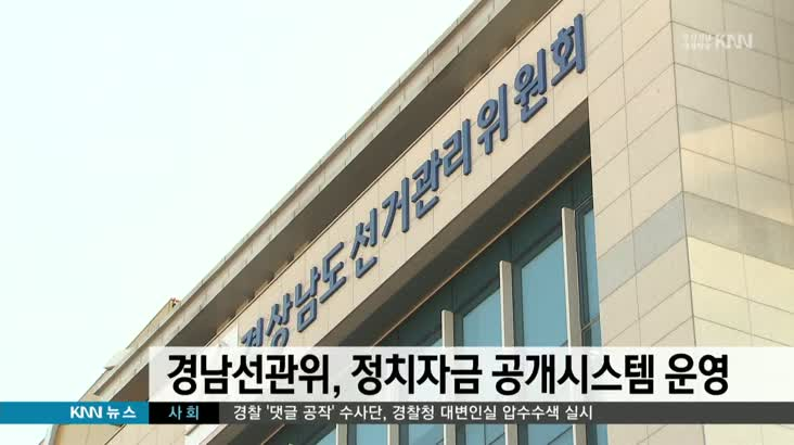 경남선관위, 정치자금 공개시스템 운영 예정