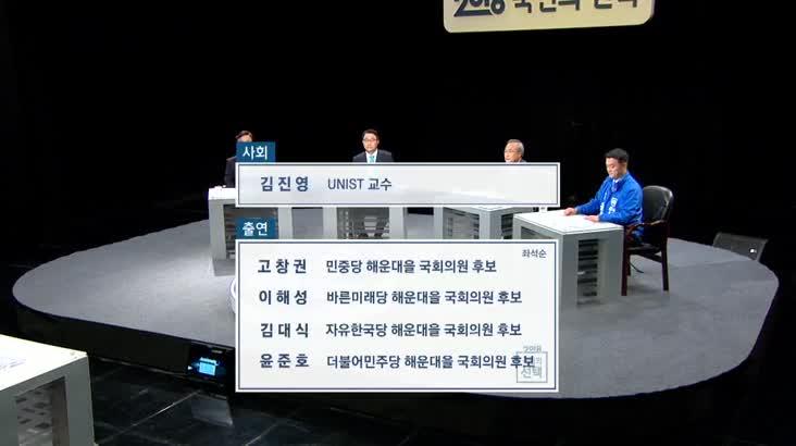 (05/24 방영) 2018 국민의 선택 후보 토론회 해운대을