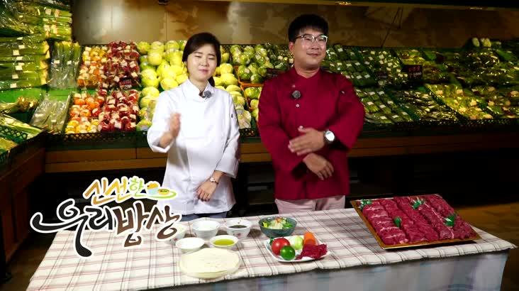 (05/24 방영) 신선한 우리밥상 – 호주산 냉장 소고기