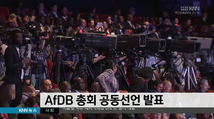 AfDB 총회 공동선언 발표